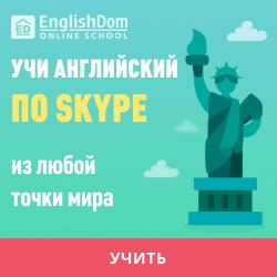 Учи английский по Skype!